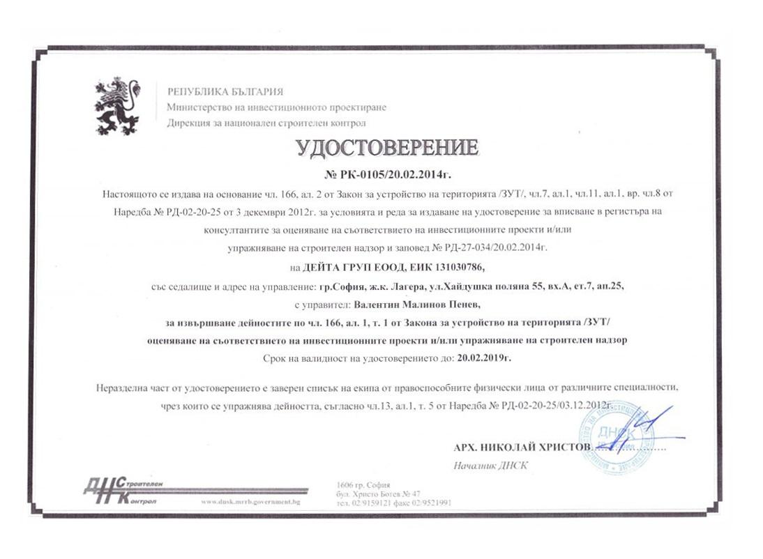 license-udostoverenie_2019-1024x718